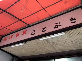 ことぶき食堂入り口の看板