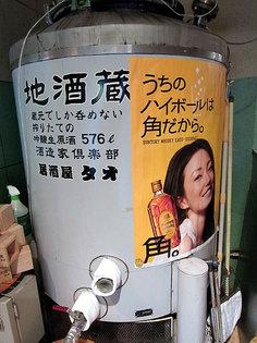 居酒屋タオ新橋の店内の生酒タンク