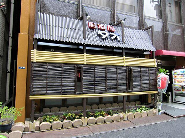 居酒屋タオ新橋のお店の外観