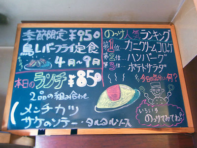 店内の黒板。一番人気はカニクリームコロッケでした。