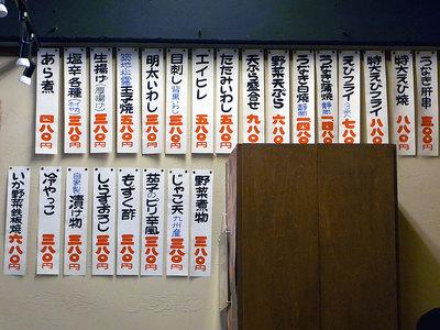 壁には夜のメニューが短冊で貼られています