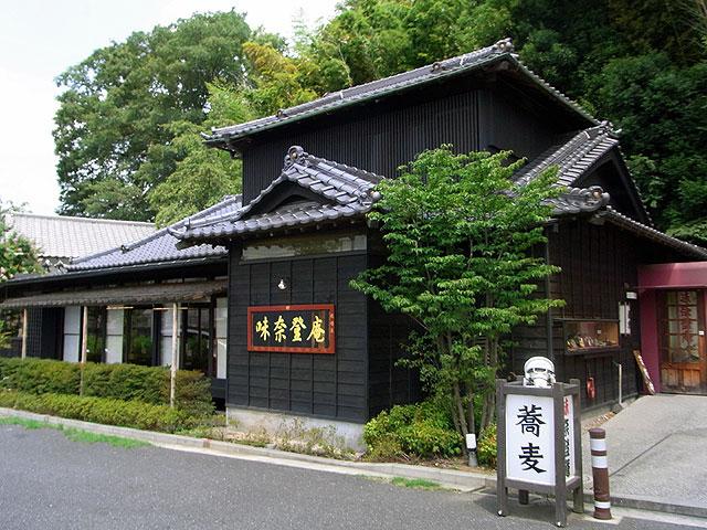 外観は純日本風の民家的な佇まいです 最寄り駅はJR横浜線の鴨居駅。 車での方が便利な場所で駐車場