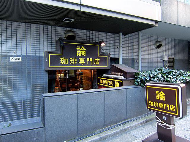 渋谷の喫茶店論のお店の外観