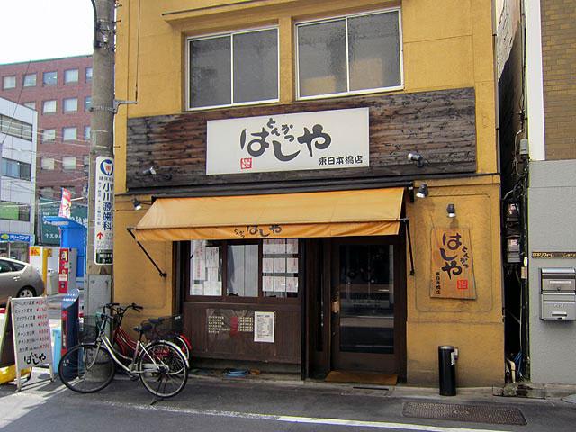 とんかつはしや東日本橋店のお店の外観