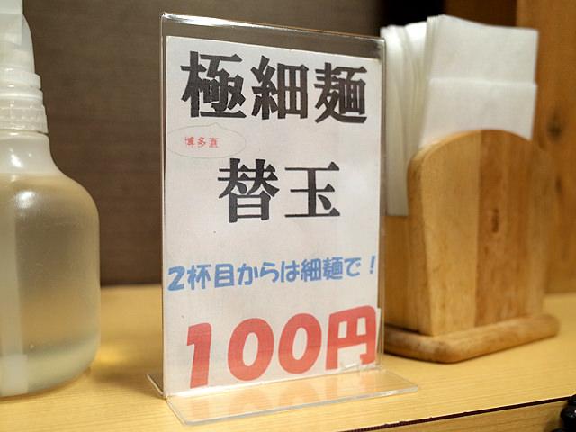 極細麺替玉のメニュー