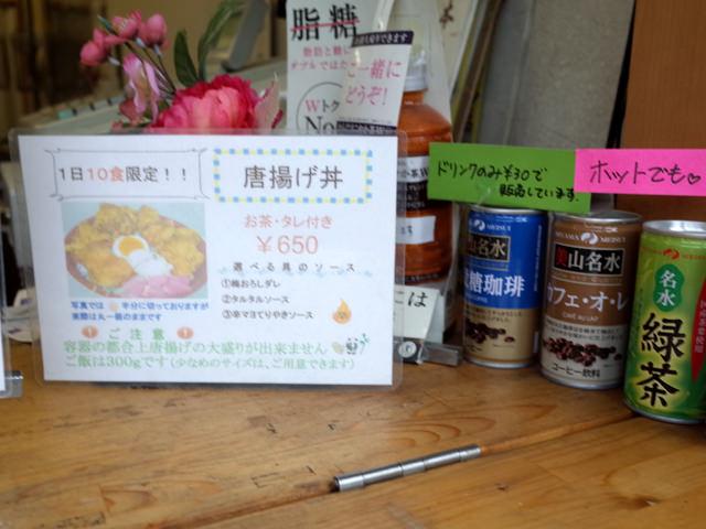 唐揚げ丼メニューとサービスのお茶