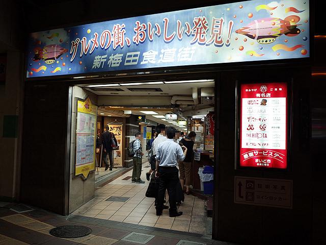 新梅田食堂街の入口の看板
