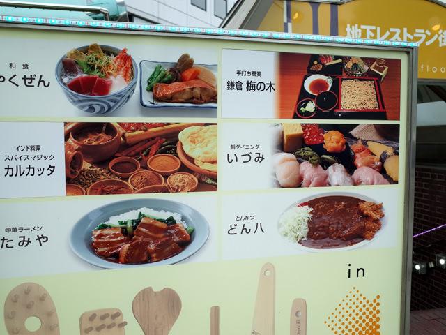 レストラン街の看板