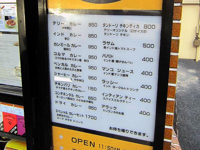 デリー上野店のメニュー1