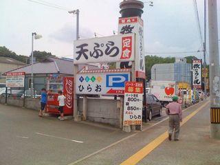 天ぷらひらおの看板。駐車場も完備でした