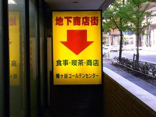 幡ヶ谷ゴールデンセンターノ地下にお店がありました