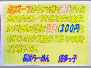 無料の追加スープを残すと店員の判断で300円かかります