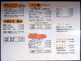 つけ麺と塩ラーメン、中華そば、つけ麺ボーラのメニュー