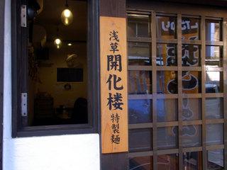 浅草開花楼の麺を使用してました