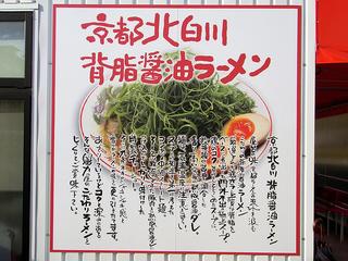 お店の外に貼られた京都北白河背脂醤油ラーメンの解説