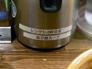 スープ割りのポット。注意書きが書かれています。