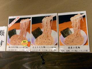 麺の種類の解説