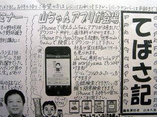 山ちゃんアプリの案内