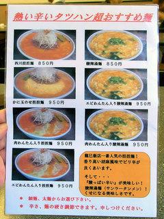 麺系のメニュー
