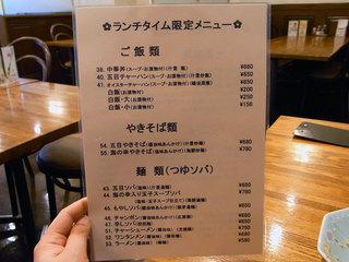 チャーハンもの麺類メニュー