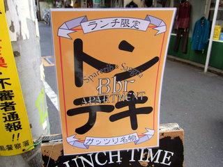 目黒銀座商店街の立看板