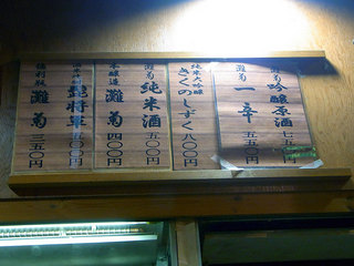 日本酒メニュー