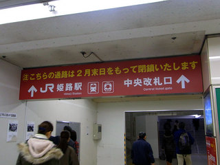 姫路駅前の地下街は2月で閉鎖のようでした