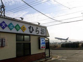 お店の外観。福岡空港の滑走路の横です。