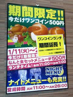 ワンコインランチセットのポスター