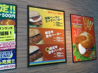 激辛バーガーのポスター