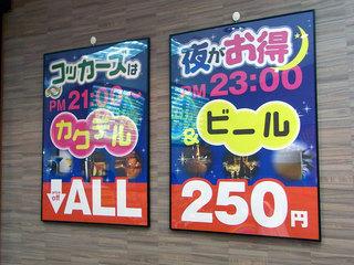 カクテルとビール250円のポスター