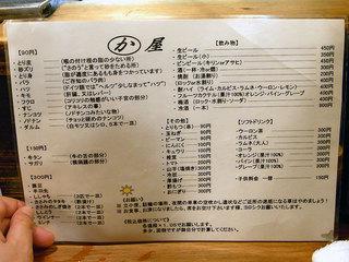 焼き鳥メニュー90円より