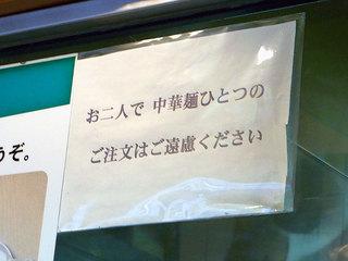 注意書き。お二人で中華麺ひとつのご注文はご遠慮ください。