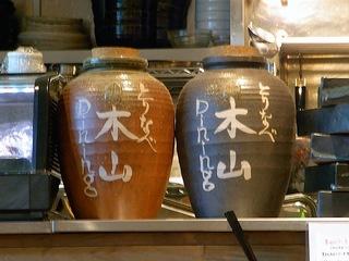 木山ダイニングの瓶