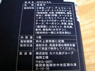 原材料の表示