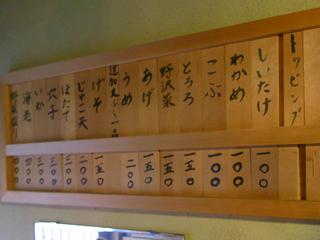 壁の天ぷらメニュー