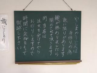 店頭の黒板。麺がなくなり次第終了でした。