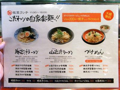ラーメンつけ麺のメニュー