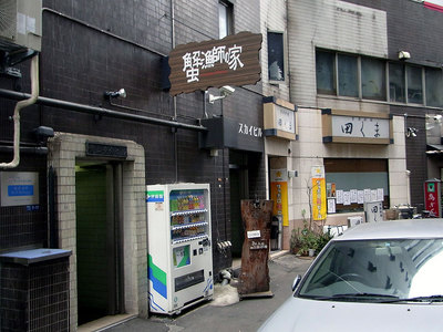 お店の外観。このビルの3Fです。