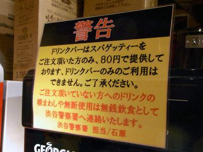 ドリンクバーの回し飲みや、料理を頼んで注文しないと渋谷署行きです。