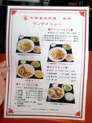 ゴハンもの麺類メニュー
