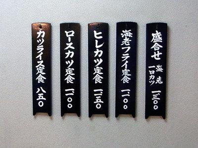 カツメニュー5種類。