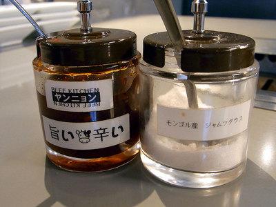 辛味のヤンニョンとモンゴル産ジャムツダウス塩です。