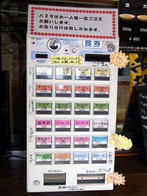 カルボ。店頭の券売機。