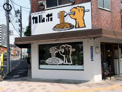 スパゲッティーのカルボ。お店の外観。