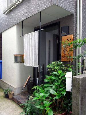 小古食堂の入口は旧宅の玄関のようです。