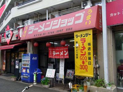 ラーメンショップ荏田店のお店の外観。