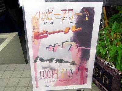 ビール100円引きの案内。