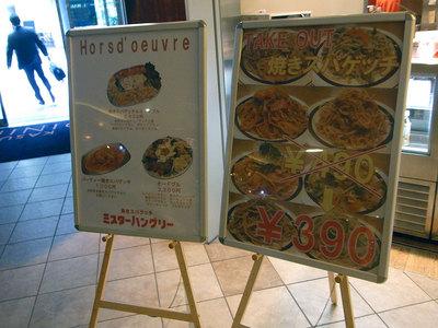 テイクアウトは100円引きです。