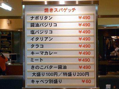 メニューはすべて490円でした